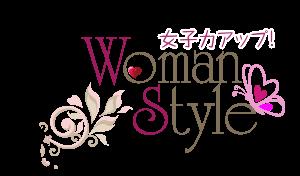 女子力アップ!Woman Style